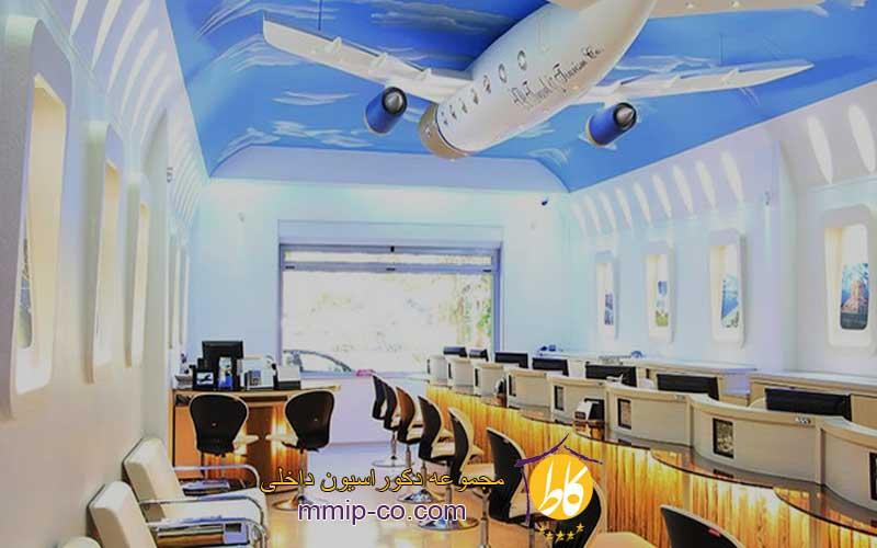 طراحی دکوراسیون داخلی آژانس هواپیمایی
