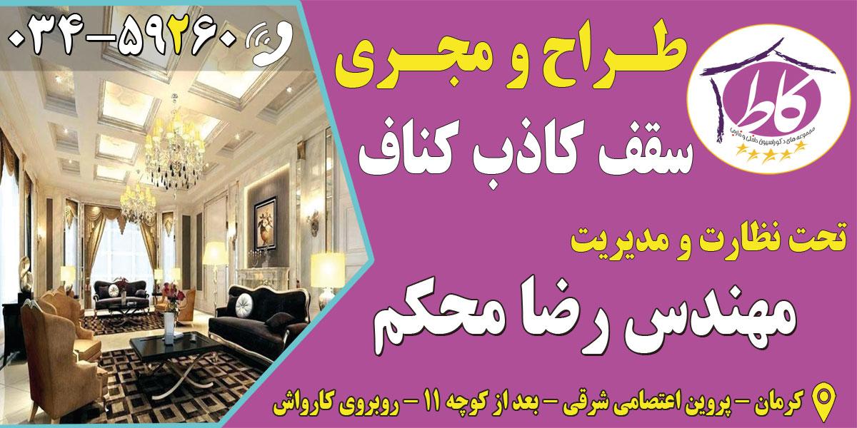 کناف کرمان - اجرای سقف کناف در کرمان - نمایندگی کناف در کرمان