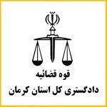 لوگو دادگستری کرمان