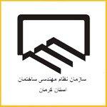 لوگو سازمان نظام مهندسی
