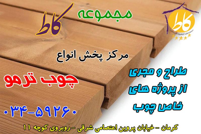 چوب ترمو کرمان - ترمووود کرمان