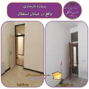 بازسازی ساختمان کرمان