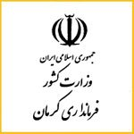 لوگو فرمانداری کرمان